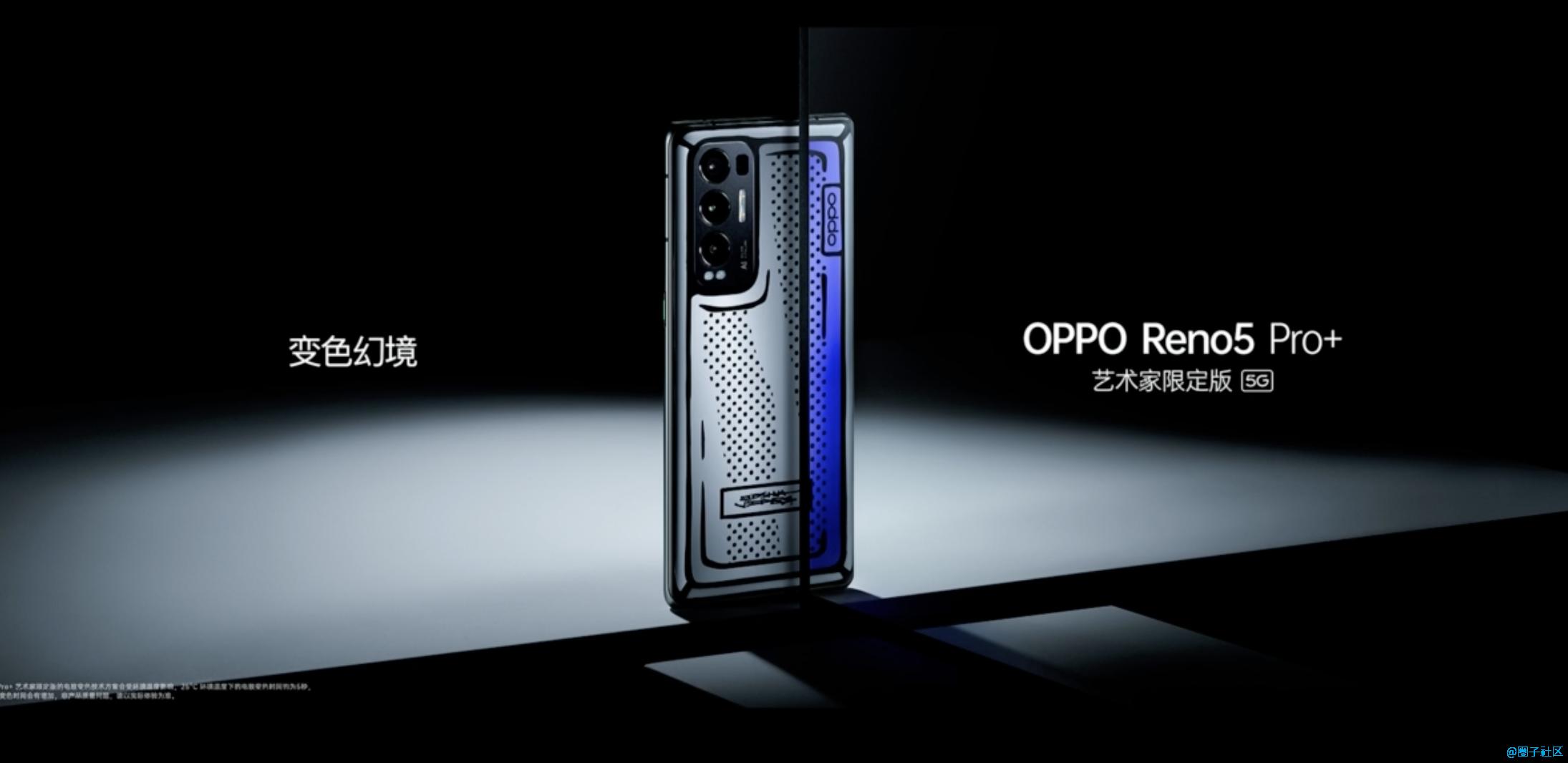 首发电致变色技术 OPPO Reno5 Pro+搭载旗舰IMX766正式发布