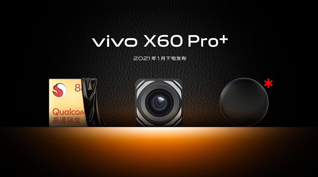 vivo X60 Pro+发布在即,有望推出骁龙875版提供两种素皮配色插图